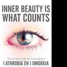 Demetrakis (Jim) Ioannou Pens INNER BEAUTY IS WHAT COUNTS