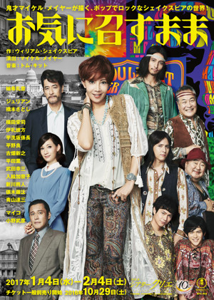 Michael Mayer and Tom Kitt's New Adaptation of AS YOU LIKE IT Opens in Tokyo Tonight
