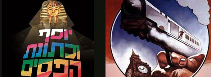 Beit Zvi and Library Theatre to Present 'JOSEPH' and THE 39 STEPS This Autumn