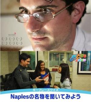 Italian American Actor Andrea Galata to Star in Japanese TV Series OTONA-NO KISO EIGO