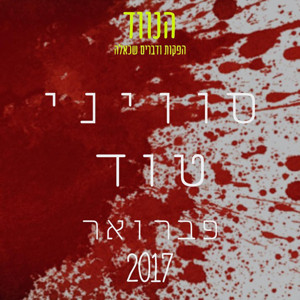 SWEENEY TODD Returns to Israel in 2017