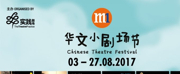 Lineup Announced for M1 Chinese Theatre Festival in Singapore