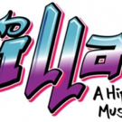 Michael Stiggers to Headline Hip Hop Musical iLLA! at O'Neill Center; Cast Announced!