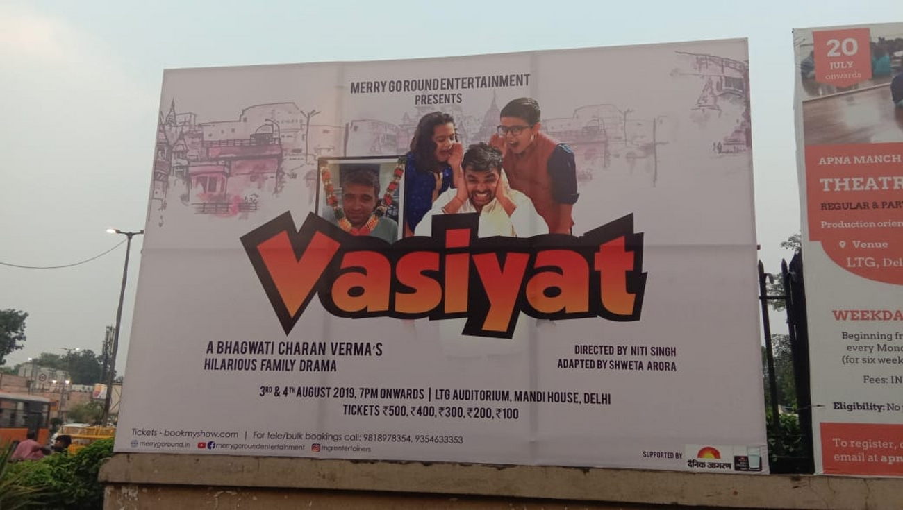 BWW Review: VASIYAT, A FAMILY COMEDY To be Staged In Delhi