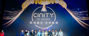 Huaxia Film Debuts CINITY With Ang Lee\