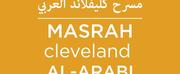 Cleveland Public Theatre Presents Workshop Performance by MASRAH CLEVELAND AL-ARABI مسر