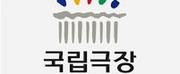 National Theater of Korea Announces its 2020-2021 National Repertory Season Photo