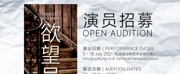 The Kuala Lumpur Performing Arts Centre Announces Auditions For A STREETCAR NAMED DESIRE Photo