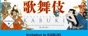 Kabuki Performance Toki wa Ima Kikyo no Hataage Comes to the National Theatre Japan Photo