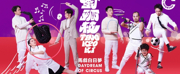 Tai Kwun Circus Plays BRING CHRISTMAS HOME Running Through February 2021 Photo