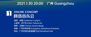 Youth Music Culture Guangdong To Broadcast 2021 Special Event Photo