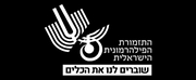 Israel Philharmonic Orchestra Protests Closure of Theatres With Concert Outside Prime Mini Photo