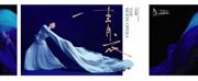 Hong Kong Dance Company Presents TSING YI Photo