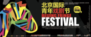 ONE FINE DAY 2020 and More Win Big at Beijing Fringe Festivals First Zebra Awards Photo