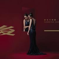 Hong Kong Dance Company Presents Dance X Literature THE LAST DANCE Photo