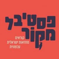 Haifa Theater Announces its First Reading Festival Photo