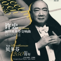 Shanghai Grand Theatre Honors Beethoven With Two Upcoming Concerts Photo