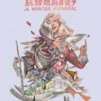 Hong Kong Repertory Theatre Presents A WINTER FUNERAL