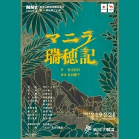 NNT Drama Studio Presents 'History of Mizuho in MANILA' Photo