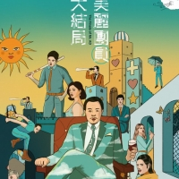 Hong Kong Repertory Theatre Presents THE FINALE OF MR. AD