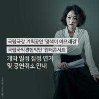 National Theater of Korea Cancels Myeongsaeg-I Afregirl and Winter Concert Photo