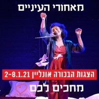 Haifa Theatre to Stream Premiere of BEHIND THE EYES Photo