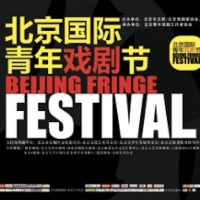 ONE FINE DAY 2020 and More Win Big at Beijing Fringe Festival's First Zebra Awards Photo