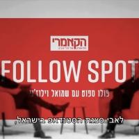 VIDEO: Samuel Luzeni Chats on Cameri Theater's First Episode of FOLLOW SPOT Photo