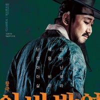 National Theater of Korea Presents A FATHER'S PATH Photo