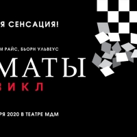 Moscow Production of CHESS Hits 150,000 Audience Members Since Premiere Photo