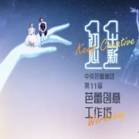 The National Ballet of China Holds 11th Ballet Workshop Evening in Beijing Photo