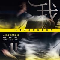 ME Improvisational Theatre: Dance x Piano Comes To Shanghai Grand Theatre Tomorrow