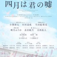 YOUR LIE IN APRIL Will Be Performed at the Nissay Theatre in May 2022 Photo