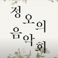 National Theater of Korea Presents MIDDAY CONCERT Photo