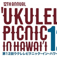 Deadline For Submissions to the 9th Annual International 'Ukulele Contest Extended