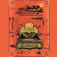 Tehran Independent Theater Will Present TRUE WEST Photo