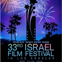 Israel Film Festival In LA Announces Programming, Filmmaker & Actor Attendees Photo