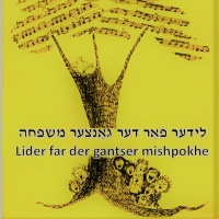 Tune in to the Workers Circle's Songs For The Family / Lider Far Der Gangtser Mishpok Photo