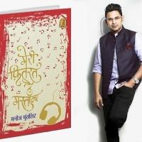 Lyricist Manoj Muntashir Will Be Live At Vani Online Literature Festival 2020 Photo