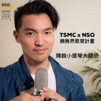 Taiwan Philharmonic Partners With TSMC Education And Culture Foundation And More To Offer Photo