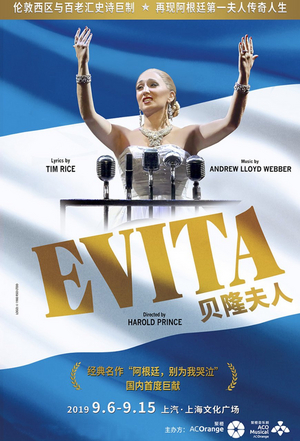 EVITA THE MUSICAL Will Play at Shanghai Culture Square