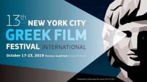 13th Annual NYC Greek Film Festival Kicks Off Oct. 17