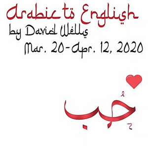 Theatre NOVA Announces Postponement of World Premiere of ARABIC TO ENGLISH Due to Concerns Over COVID-19
