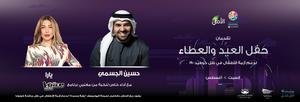 Eid in Dubai and MBC Al Amal Present CELEBRATE GIVING Concert