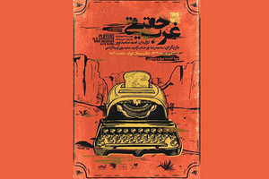 Tehran Independent Theater Will Present TRUE WEST