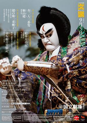 Bunraku Performances in September Resume at National Theatre