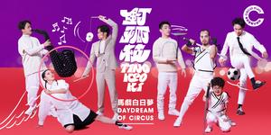 Tai Kwun Circus Plays BRING CHRISTMAS HOME Running Through February 2021