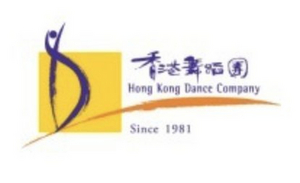 Hong Kong Dance Company Announces Promotions Of Two Senior Artistic and Executive Staff Members