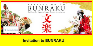 National Theatre of Japan Announces Bunraku Performances in February