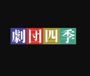 Shiki Theatre Company Announces Productions Affected by State of Emergency